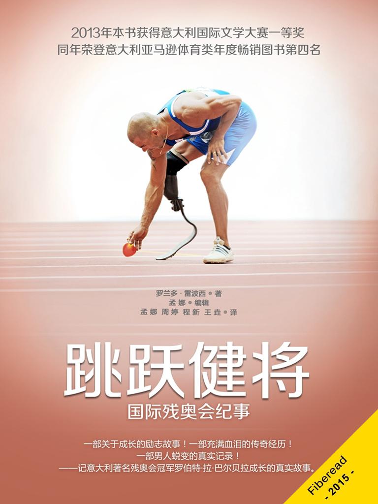 跳跃健将:国际残奥会纪事