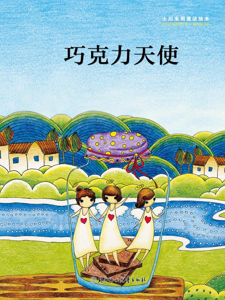 巧克力天使(小川未明童话绘本)