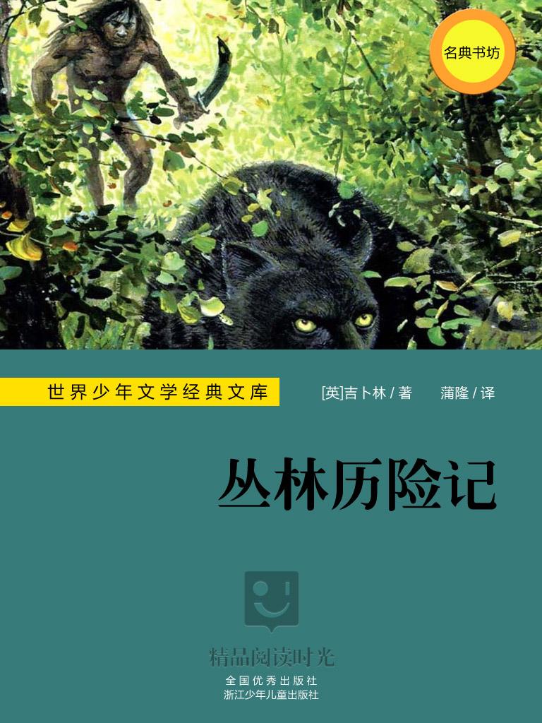世界少年文学经典文库:丛林历险记