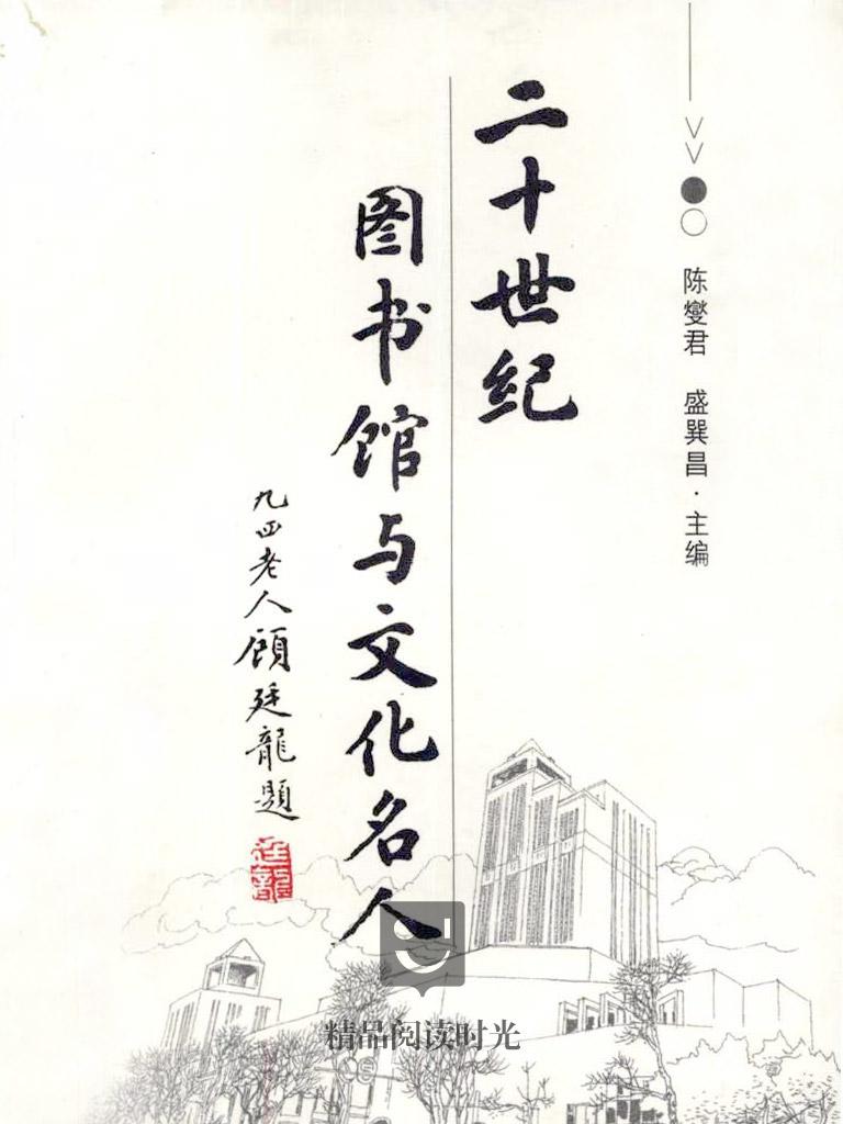 二十世纪图书馆与文化名人