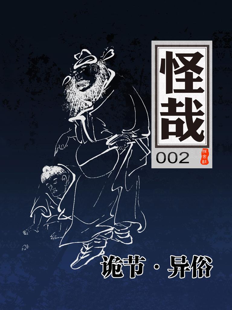 诡节·异俗(怪哉002)