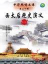 西太后艳史演义·全二册