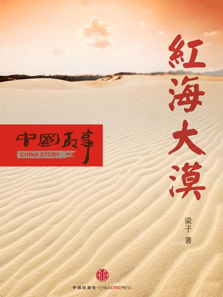 红海大漠(中国故事)