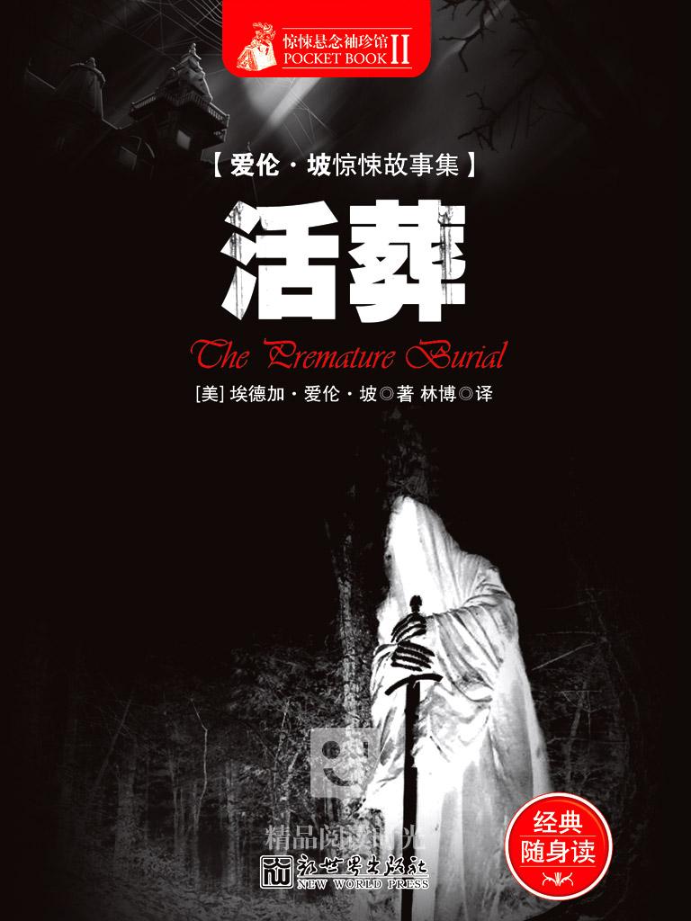 惊悚悬念袖珍馆Ⅱ:活葬