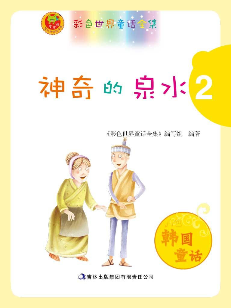 神奇的泉水(韩国童话)