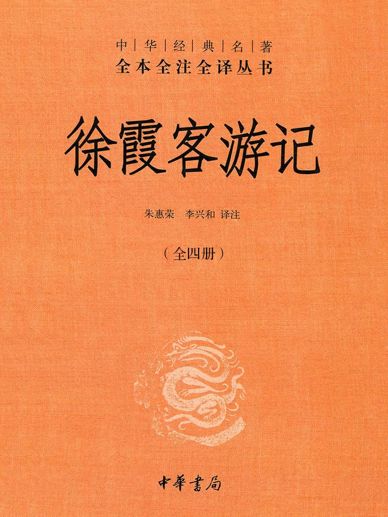 徐霞客游记:中华经典名著全本全注全译丛书(全四册)
