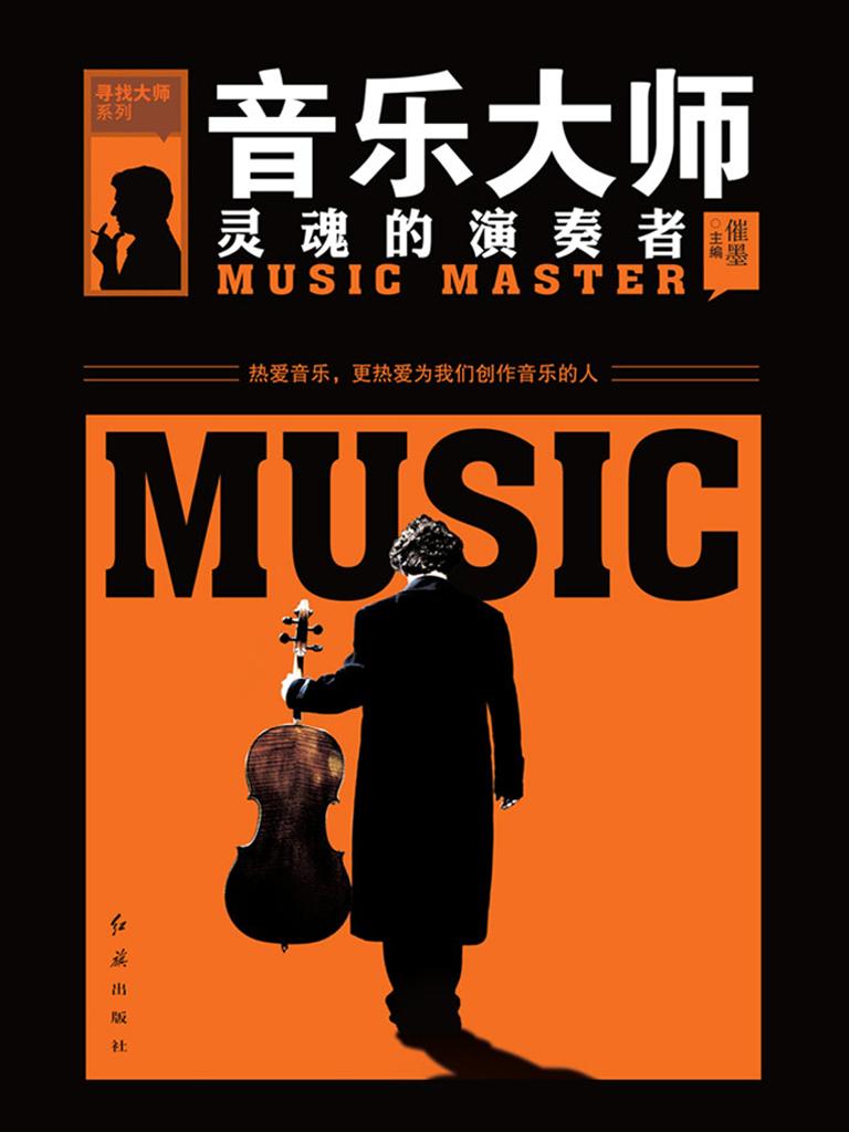 音乐大师:灵魂的演奏者