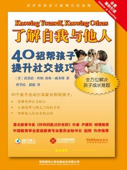 了解自我与他人:40招帮孩子提升社交技巧