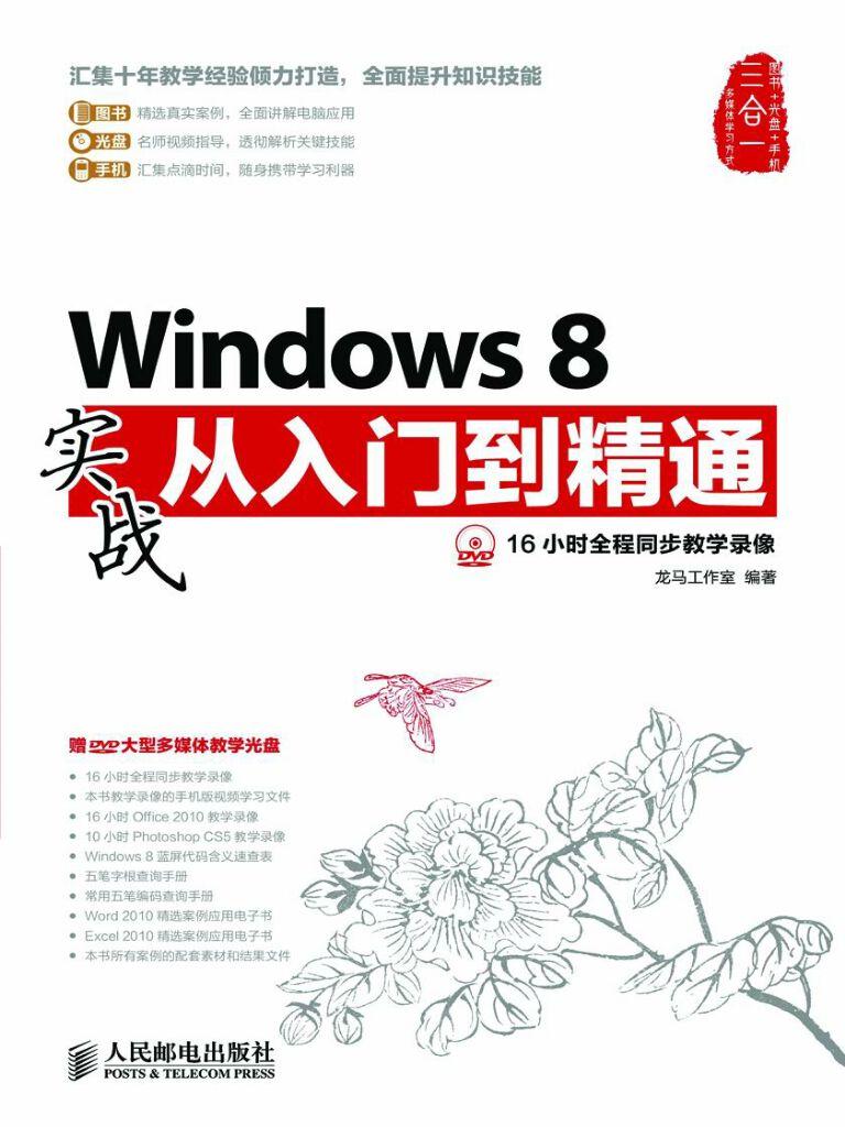 Windows 8實戰從入門到精通