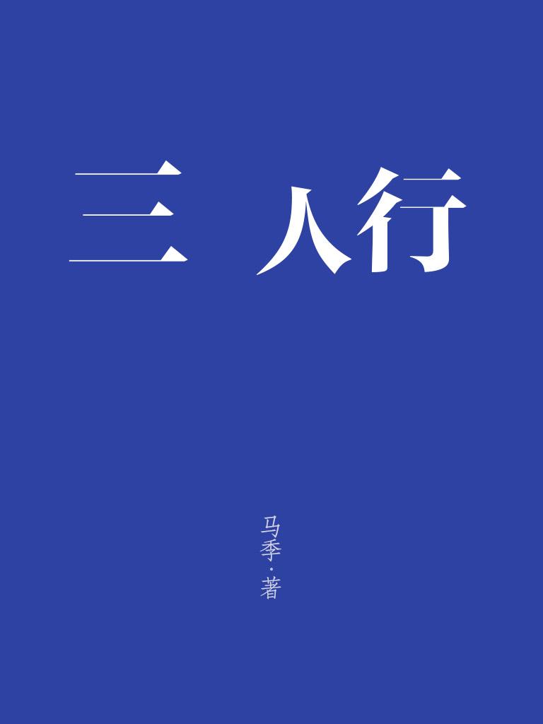 三人行(马季作品)