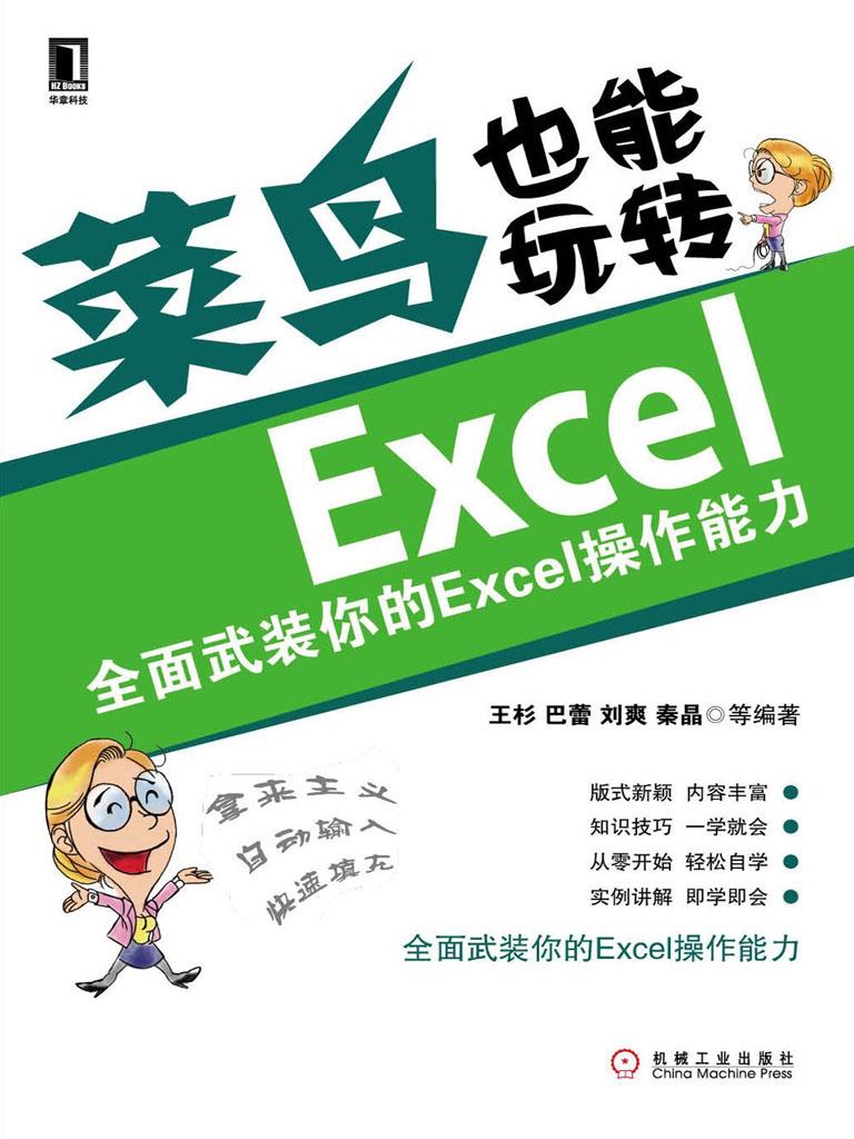 全面武装你的Excel操作能力