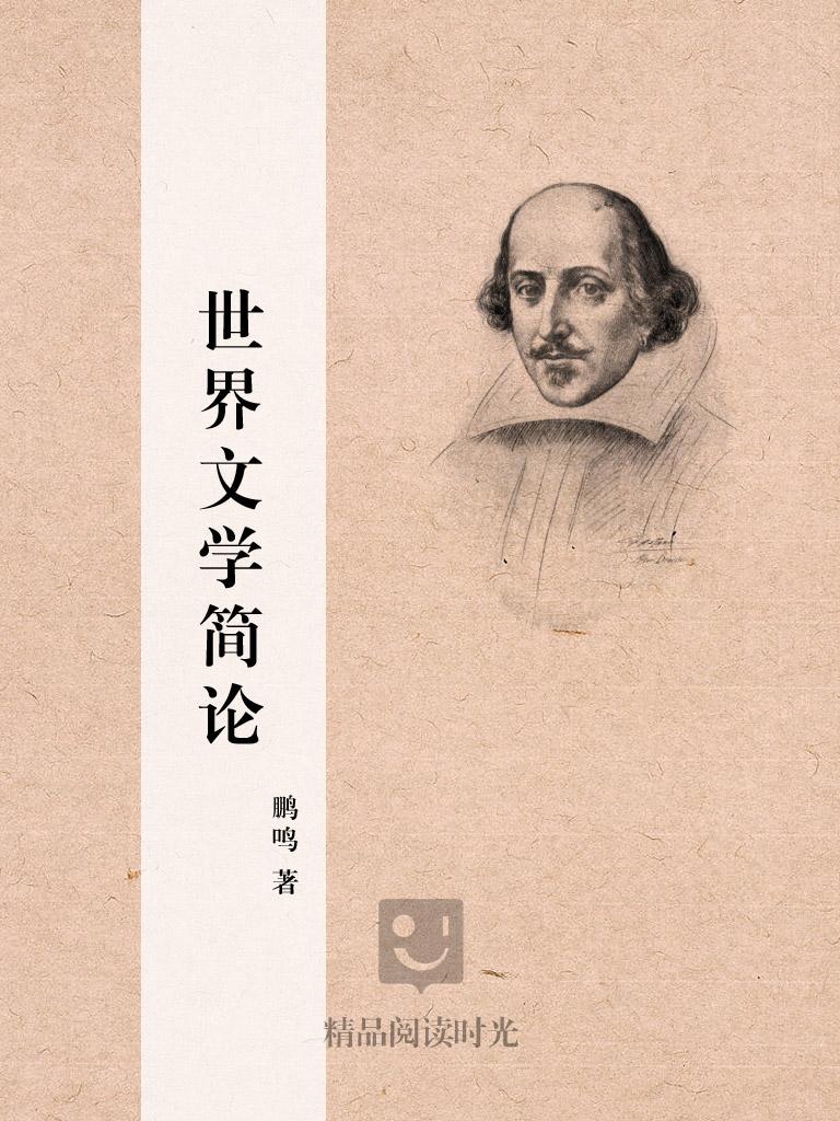 世界文学简论