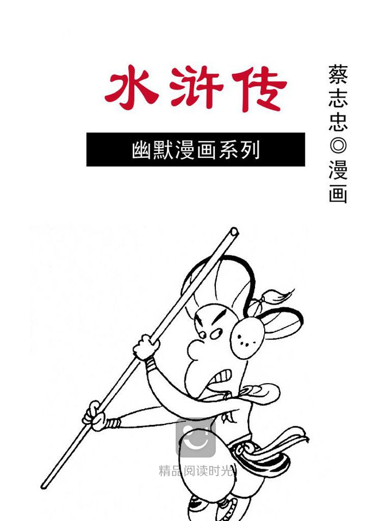 水浒传(蔡志忠版)