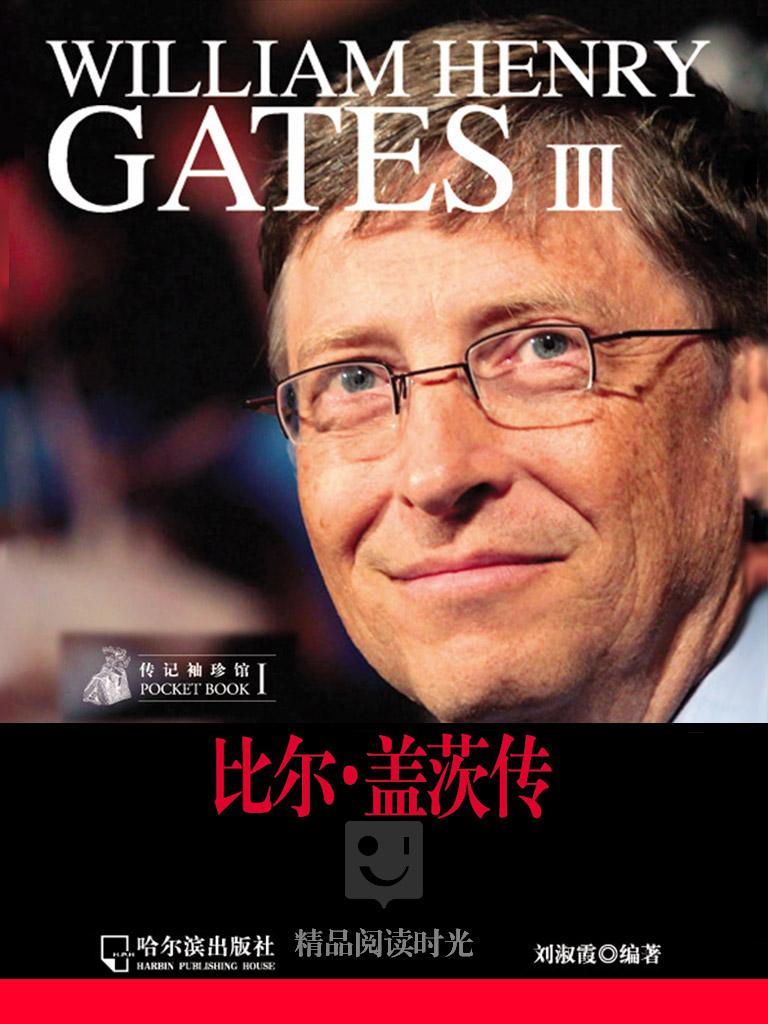 传记袖珍馆:比尔·盖茨传