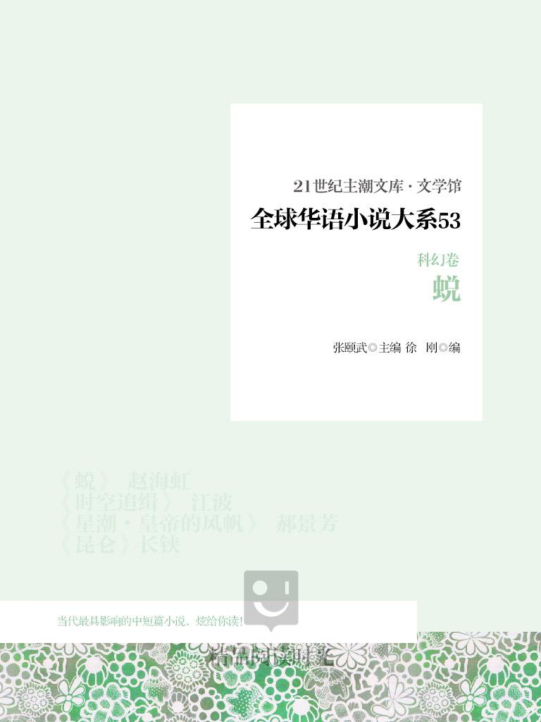 全球华语小说大系 53(科幻卷):蜕