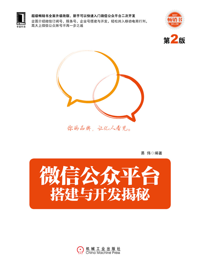 微信公众平台搭建与开发揭秘(第2版)