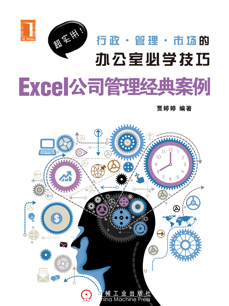 Excel公司管理经典案例