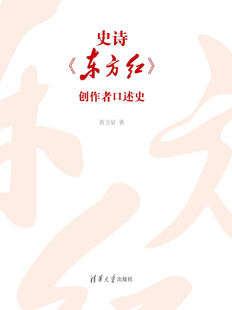 史诗《东方红》创作者口述史