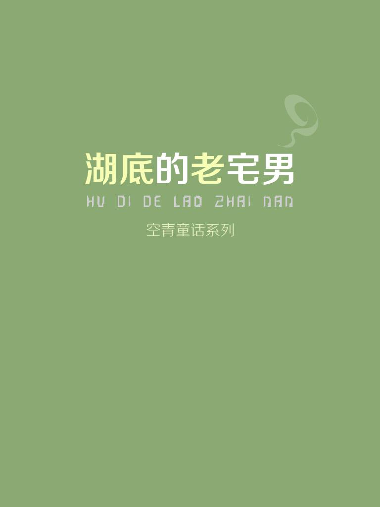 湖底的老宅男(空青童话)