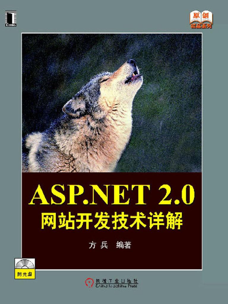 ASP.NET 2.0网站开发技术