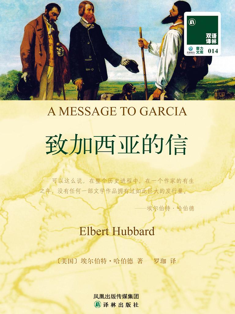 致加西亚的信(壹力文库014)