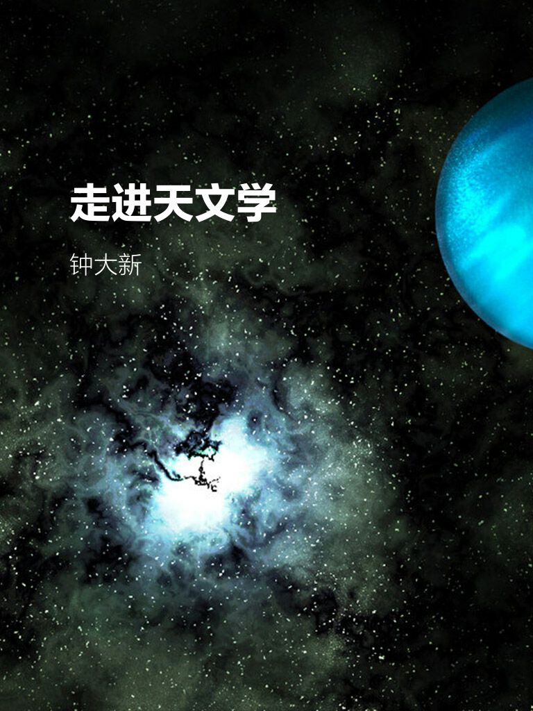 走進天文學
