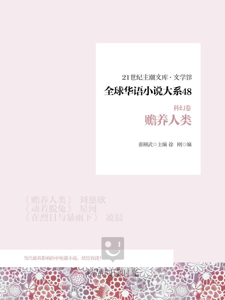 全球华语小说大系 48(科幻卷):赡养人类