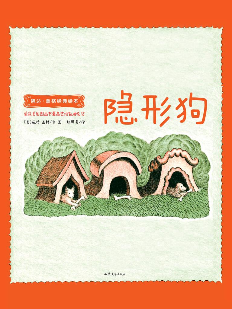 隐形狗(婉达·盖格经典绘本)