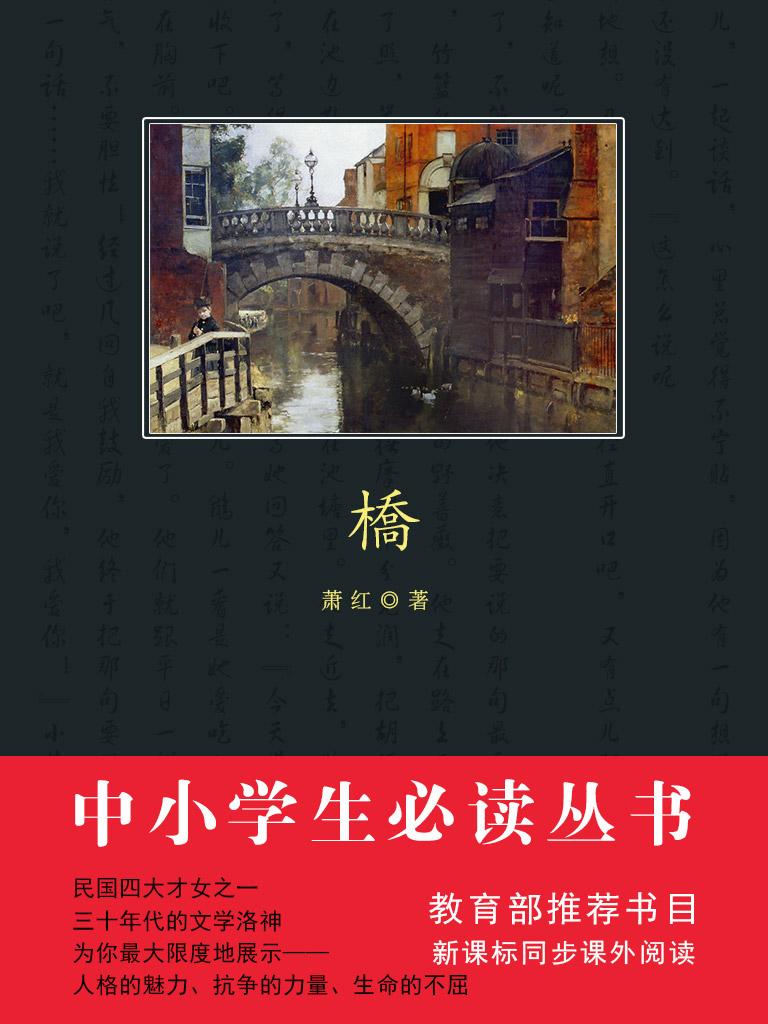 桥(中小学生必读丛书)