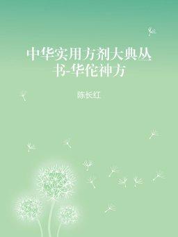 中华实用方剂大典丛书-华佗神方