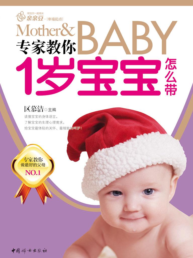 专家教你1岁宝宝怎么带