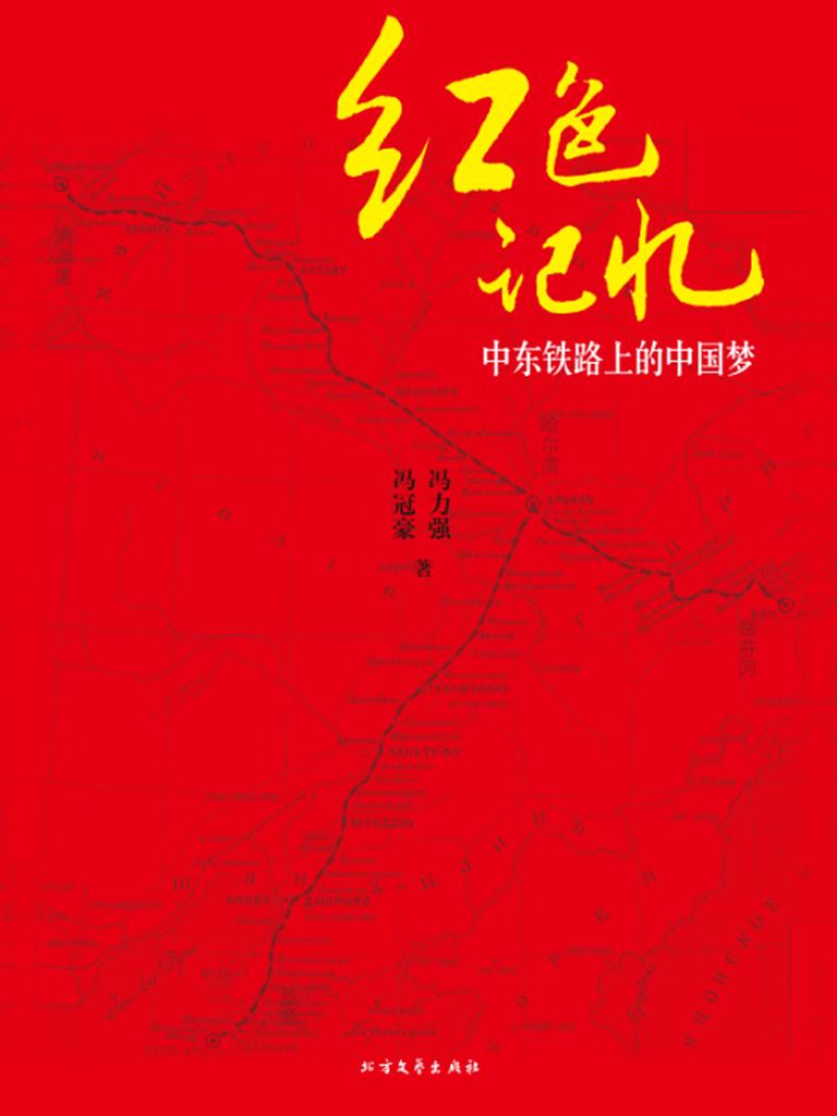 红色记忆:中东铁路上的中国梦