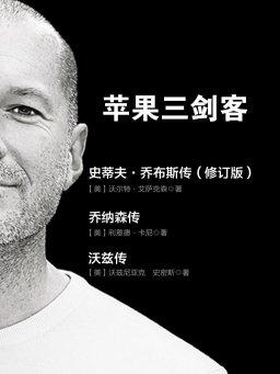 苹果三剑客:史蒂夫·乔布斯传(修订版)|乔纳森传|沃兹传(共三册)