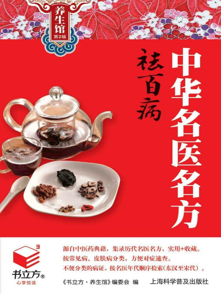 中华名医名方祛百病(书立方·养生馆2)
