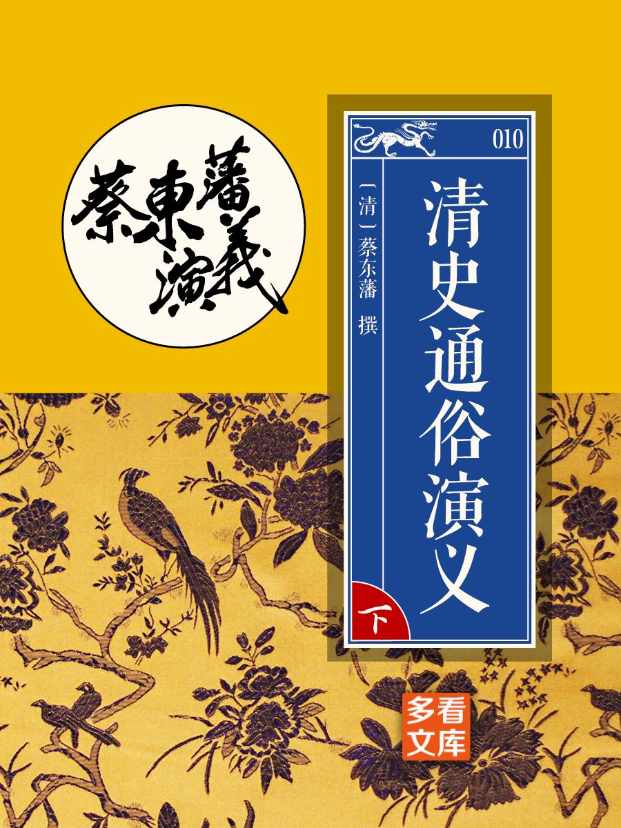 多看文库·清史通俗演义(下)