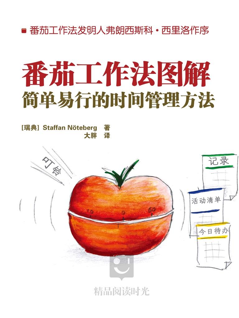 番茄工作法图解