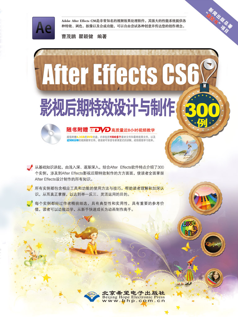 After Effects CS6影视后期特效设计与制作300例 上
