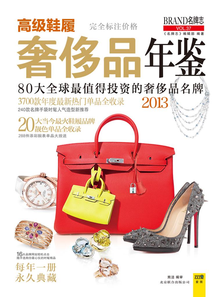 奢侈品年鉴·高级鞋履