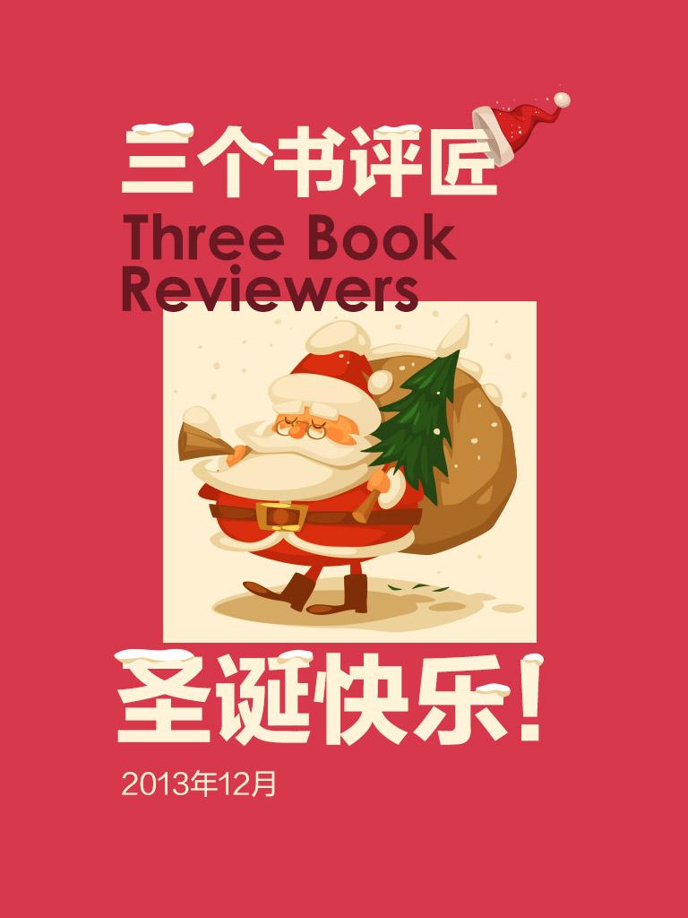 三个书评匠·圣诞快乐