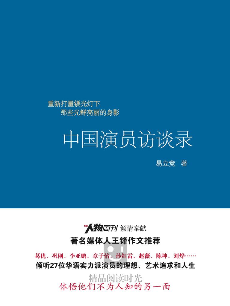 中国演员访谈录