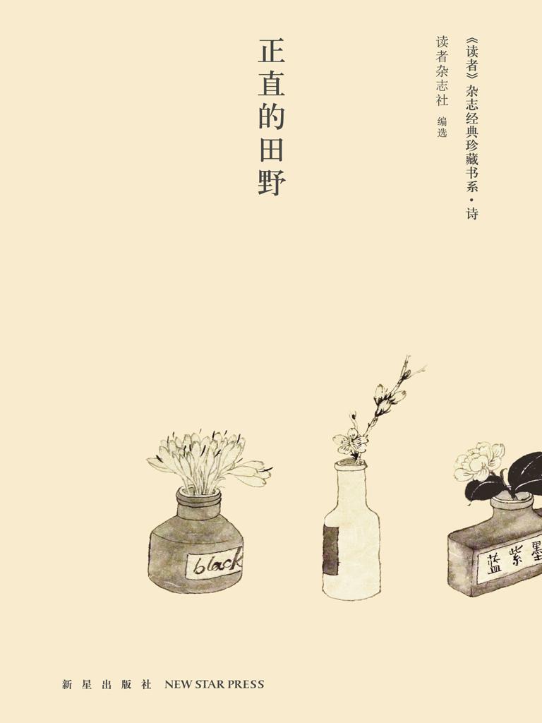 正直的田野(《读者》杂志经典珍藏书系·诗)