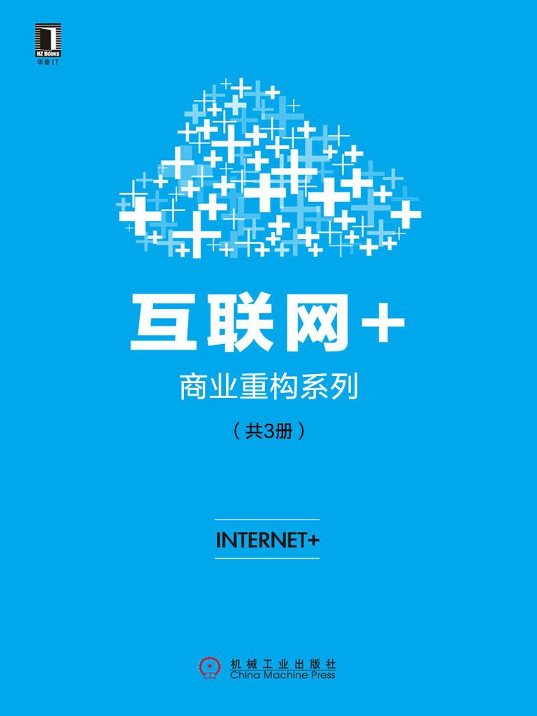互联网+商业重构系列(共3册)