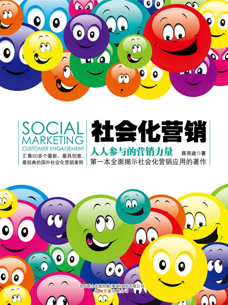 社会化营销
