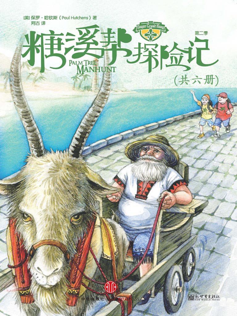 糖溪帮探险记第2季(共六册)