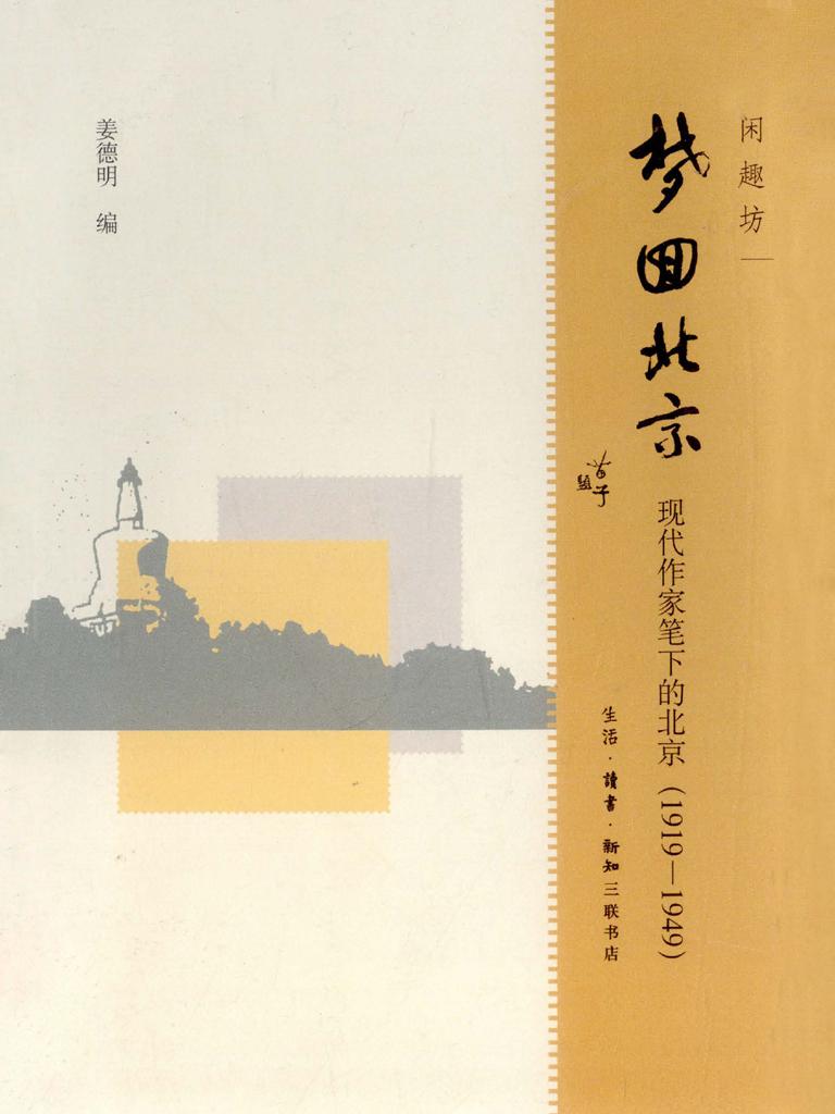 梦回北京:现代作家笔下的北京(1919-1949)