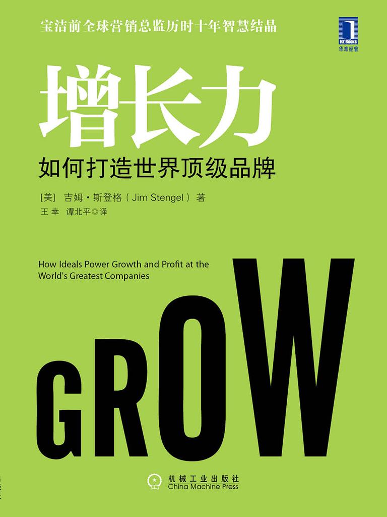 增长力:如何打造世界顶级品牌