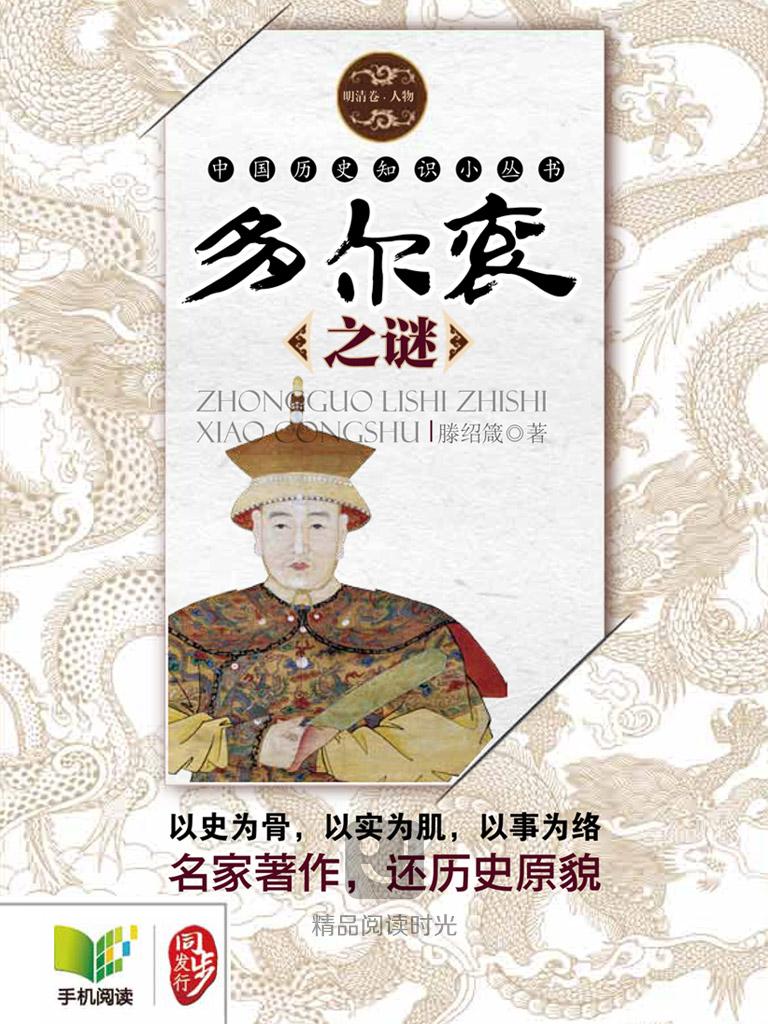 中国历史知识小丛书:多尔衮之谜