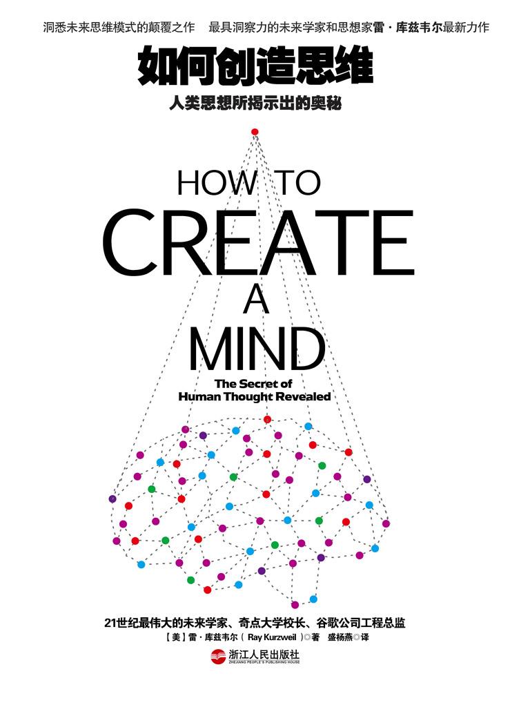 如何创造思维:人类思想所揭示出的奥秘