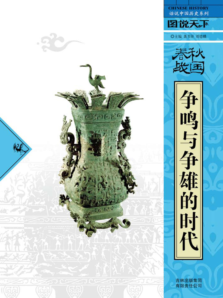 春秋战国(话说中国历史系列)