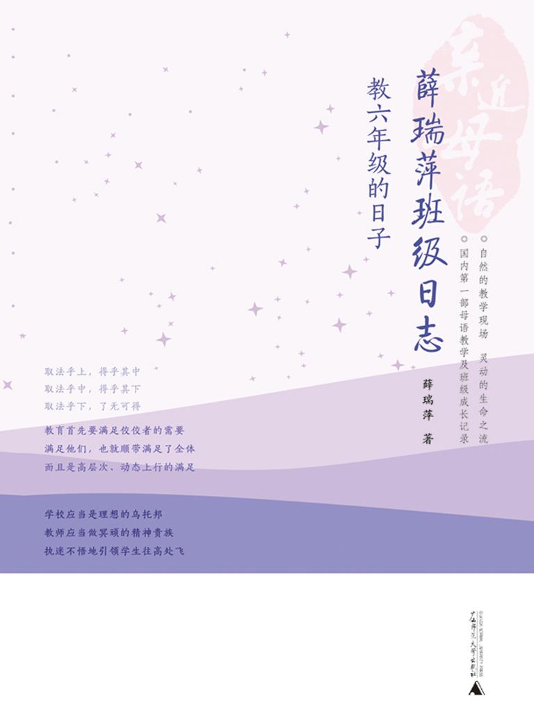薛瑞萍班级日志:教六年级的日子